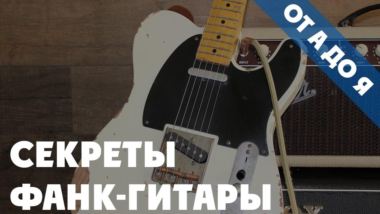 Основы фанк-гитары