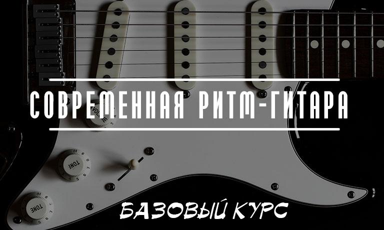 Мастер ритм-гитары