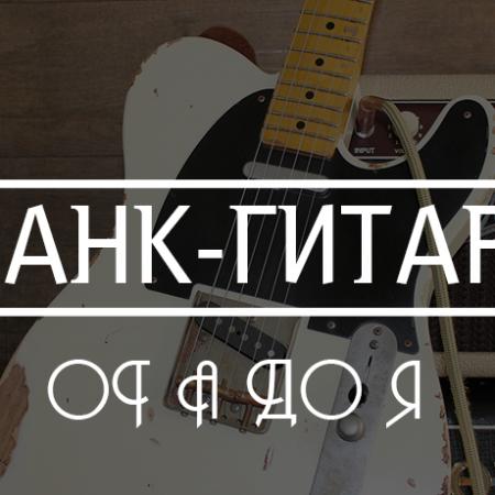 Гитарный взлет: Тотальный контроль – Онлайн тренинг