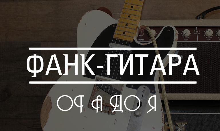 Фанк-гитара от А до Я