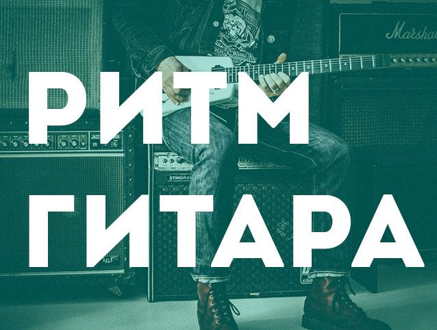 Ритм-гитара