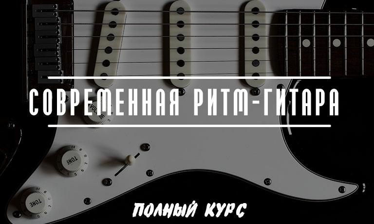 Современная ритм-гитара